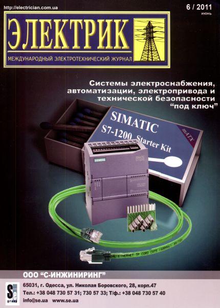 Электрик №6 (июнь - 2011)