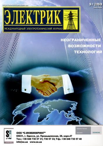Электрик №9 (2009)