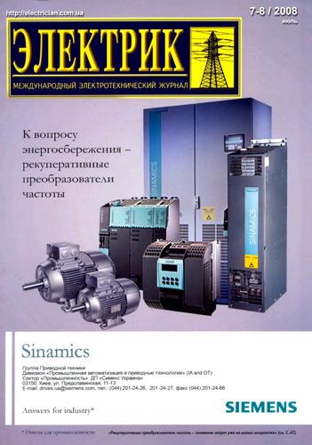 Электрик № 7-8(июль-август) 2008