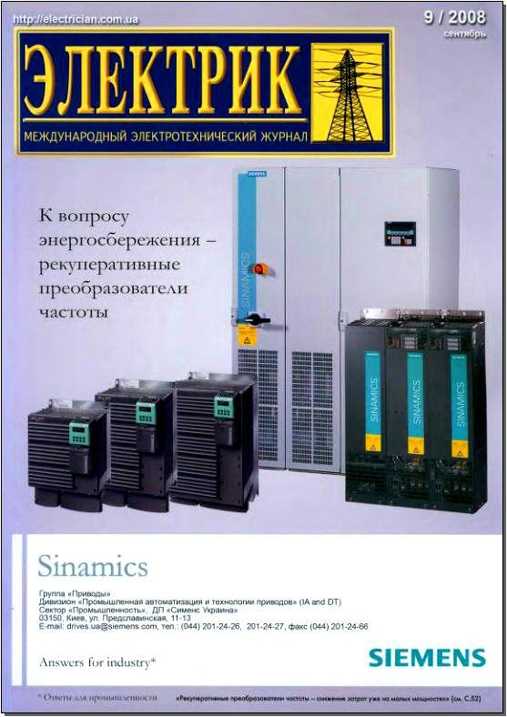 Электрик № 9(сентябрь), 2008