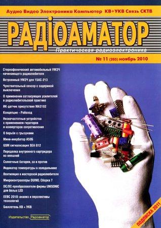 Радиоаматор №11 2010