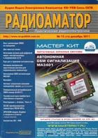 Радиоаматор №12, 2011