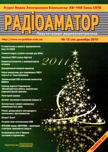 Радиоаматор №12 (декабрь 2010)