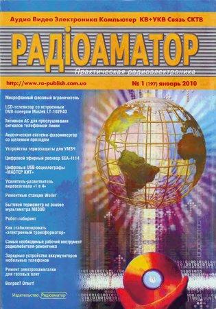 Радиоаматор №1 2010