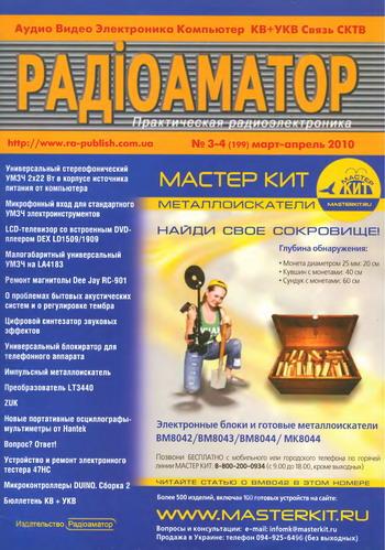 Радиоаматор №3-4 2010