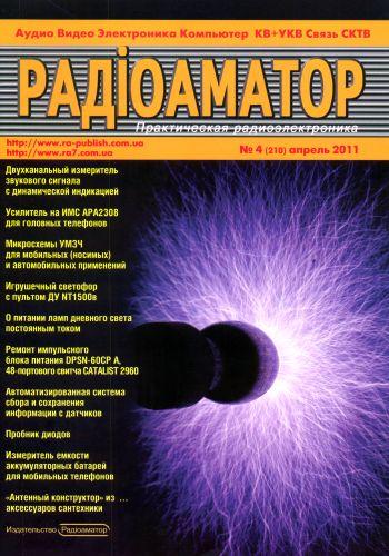 Радиоаматор №4 (2011 апрель )