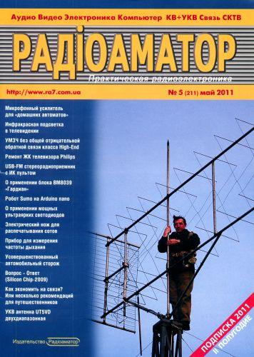 Радиоаматор №5 ( май  2011)