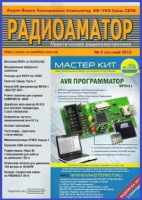 Радиоаматор №5 2012