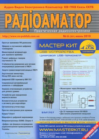Радиоаматор №6 2010