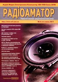 Радиоаматор №6 2011