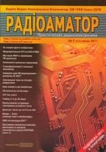Радиоаматор №7 2011