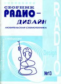 Радио-Дизайн №13