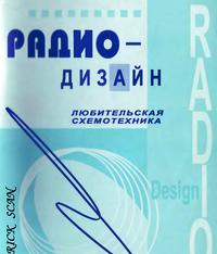 Радио-Дизайн №16