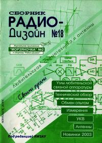 Радио-Дизайн №18