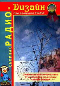 Радио-Дизайн №20