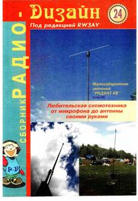 Радио-Дизайн №24