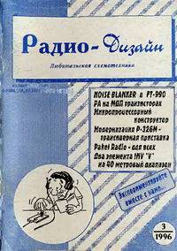 Радио-Дизайн №4 (№3 1996)