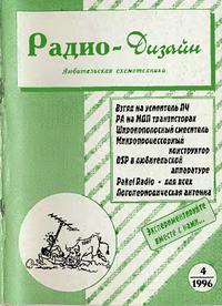 Радио-Дизайн №5 (№4 1996)