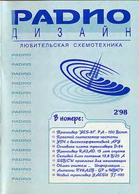 Радио-Дизайн №9 (№2 1998)