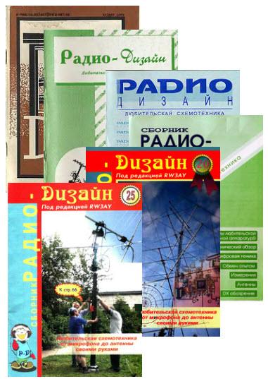 Сборник РАДИО-дизайн. Любительская схемотехника. Вып.1-25
