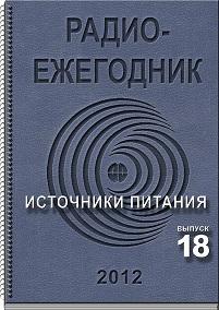 Радиоежегодник. Вып. №18 2012