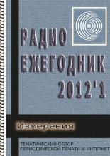 Радиоежегодник №1 2012