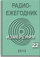 Радиоежегодник №22 2013