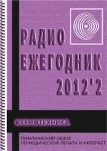 Радиоежегодник №2 2012