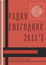 Радиоежегодник №3 2011