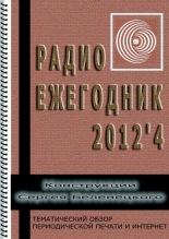 Радиоежегодник №4 2012