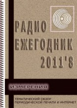 Радиоежегодник №8 2011