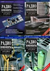 Радиокомпоненты №1-4 2011 (Годовая подшивка)
