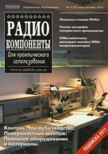 Радиокомпоненты №3 2010
