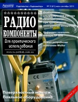 Радиокомпоненты №3 2011