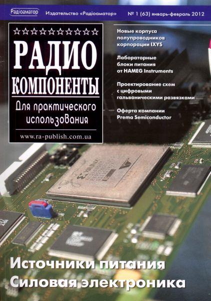 Радиокомпоненты для практического использования №1 (63) январь-февраль 2012