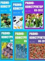Радиоконструктор №1-6 2012 (подшивка за полгода)