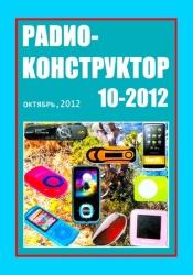 Радиоконструктор №10 2012
