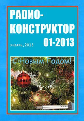Радиоконструктор №1 2013