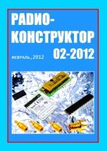 Радиоконструктор №2 2012