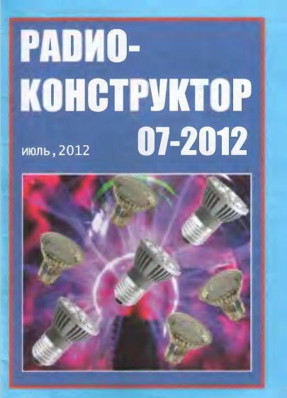 Радиоконструктор №7 (июль 2012)