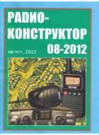 Радиоконструктор №8 2012