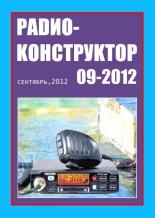 Радиоконструктор №9 2012