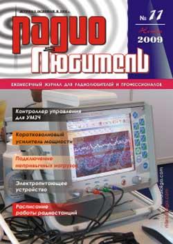 Радиолюбитель №11 2009