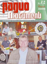 Радиолюбитель №12 2009