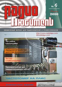 Радиолюбитель №4 2010 год