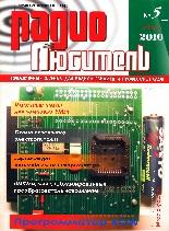 Радиолюбитель №5 2010