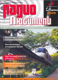Радиолюбитель №6 2009