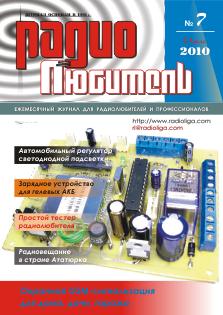 Радиолюбитель №7 2010 год