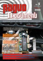 Радиолюбитель №8 (август, 2010)