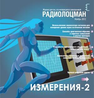 РадиоЛоцман №11 2012